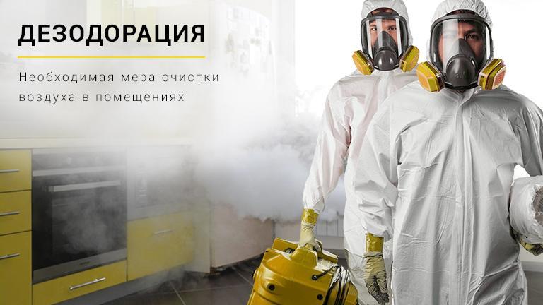 уничтожение запахов в Коломне